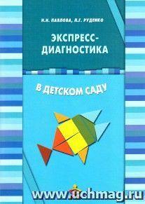 Экспресс-диагностика в детском саду. Комплект материалов для педагогов-психологов детских дошкольных образовательных учреждений
