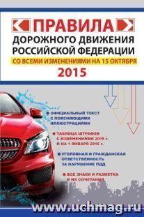 Правила дорожного движения Российской Федерации со всеми изменениями на 15 октября 2015 года