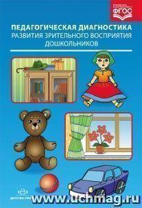 Педагогическая диагностика развития зрительного восприятия дошкольников в условиях ДОО компенсирующего вида