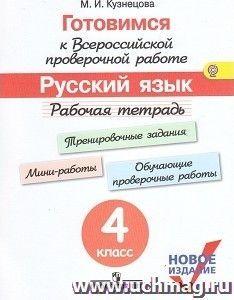 Готовимся к всероссийской проверочной работе. Русский язык. 4 класс. Рабочая тетрадь