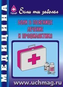 Боли в пояснице, лечение и профилактика