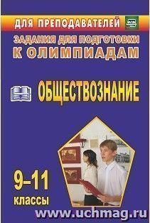 Олимпиадные задания по обществознанию. 9-11 классы