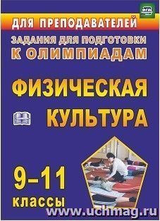 Олимпиадные задания по физической культуре. 9-11 классы