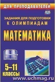 Олимпиадные задания по математике. 5-11 классы