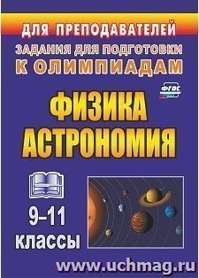 Физика и астрономия. 9-11 классы: олимпиадные задания