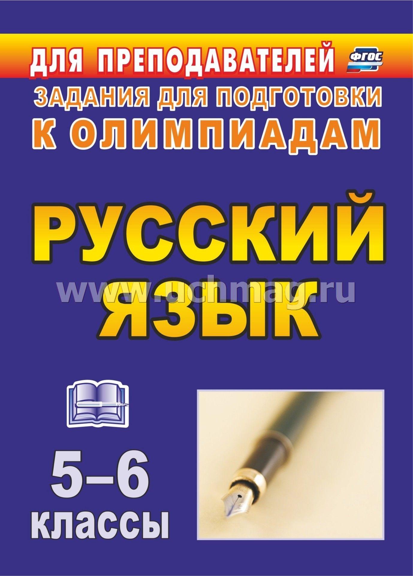 Гдз к учебнику ващенко русский язык и культура речи среднее профессиональное образование