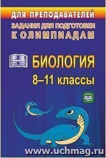 Олимпиадные задания по биологии. 8-11 классы
