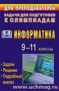 Информатика. 9-11 классы: олимпиадные задачи с решениями и подробным анализом