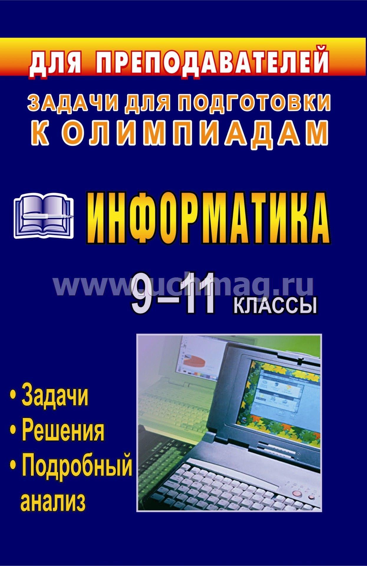 Решение заданий олимпиады по информатике для 8-11 классов