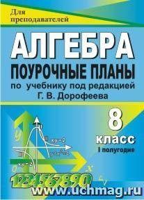 Алгебра. 8 класс: поурочные планы по учебнику под редакцией Г. В. Дорофеева. I полугодие