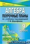 Алгебра. 9 класс: поурочные планы по учебнику под редакцией Г. В. Дорофеева