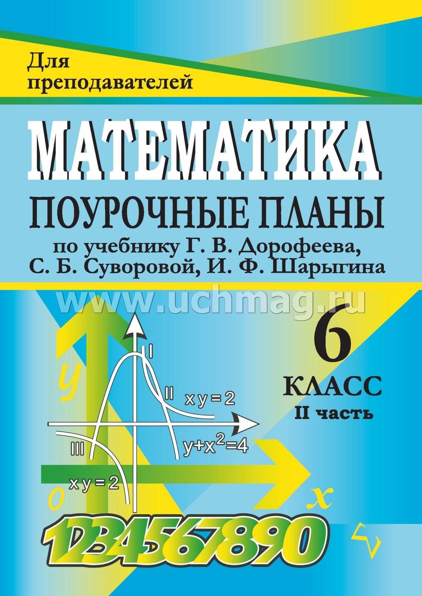 Решение задач по математике за 6 класс г.в.дорофеев и.ф.шарыгин 2018г бесплатно