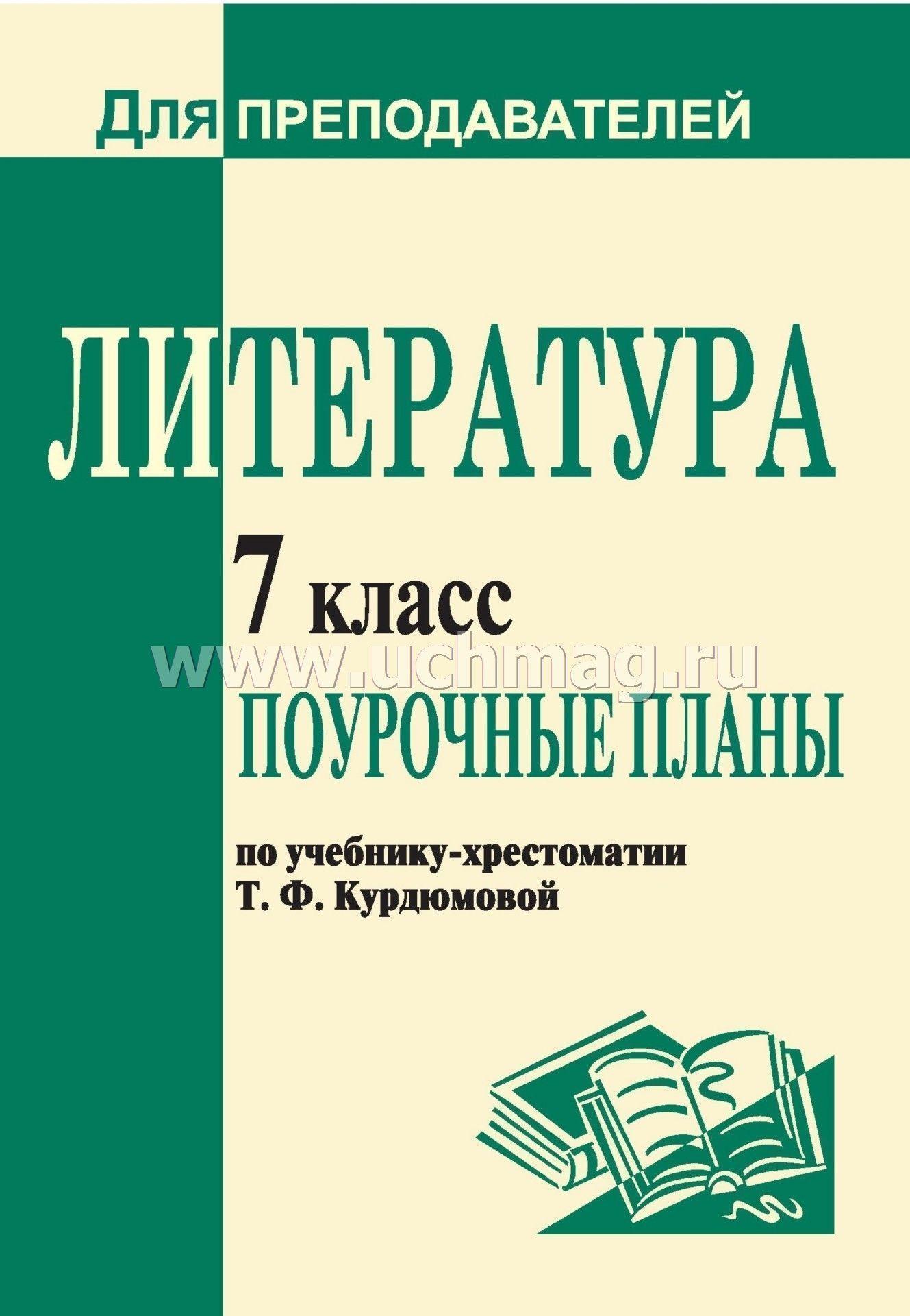 скачать поурочное планирование конспекта урока по русской литературе для 5 класса - а.п.платонов. ра