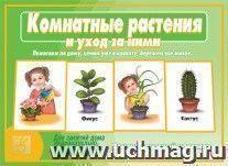 Демонстрационный материал. Комнатные растения и уход за ними