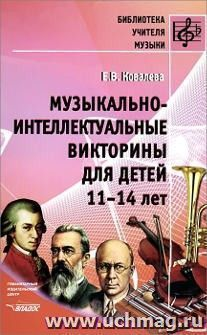 Музыкально-интеллектуальные викторины для детей 11-14 лет
