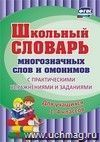 Школьный словарь многозначных слов и омонимов. С практическими упражнениями и заданиями. Для учащихся 1-4 классов