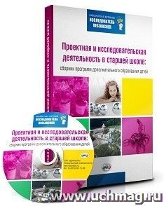 Проектная и исследовательская деятельность в старшей школе. Сборник программ дополнительного образования детей. Компакт-диск