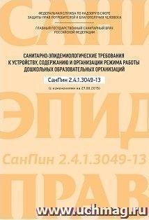 Санитарно-эпидемиологические требования к устройству, содержанию и организации режима работы дошкольных образовательных организаций. СанПин 2.4.1.3049-13 (с изменениями на 27.08.2015г.)