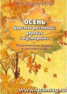 Осень. Царство растений. Деревья и кустарники. Учебное пособие