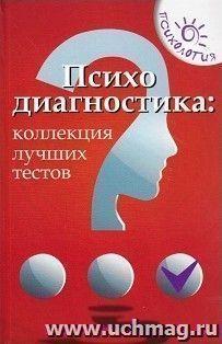 Психодиагностика. Коллекция лучших тестов