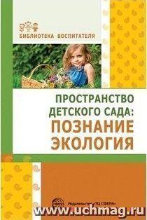 Пространство детского сада. Познание. Экология