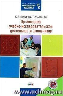 Организация учебно-исследовательской деятельности школьников