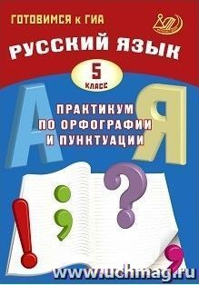 Русский язык. 5 класс. Практикум по орфографии и пунктуации. Готовимся к ГИА