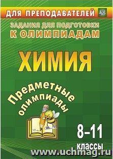 Предметные олимпиады. 8-11 классы. Химия