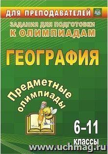 Предметные олимпиады. 6-11 классы. География