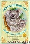Животный мир Австралии.Дидактический материал . Окружающий мир .