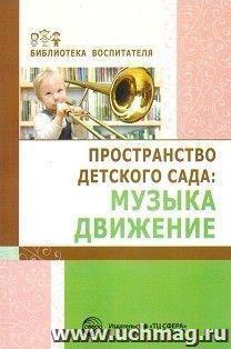Пространство детского сада. Музыка. Движение