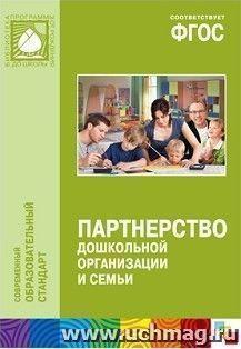 Партнерство дошкольной организации и семьи