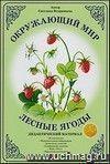 Лесные ягоды. Дидактический материал  Окружающий мир
