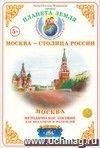 Москва. Дидактический материал . Окружающий мир