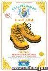 Обувь. Дидактический материал  Окружающий мир