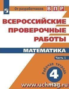 математика рабочая тетрадь номер 4