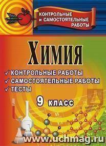 Химия. 9 кл.: Контрольные и самостоятельные работы, тесты