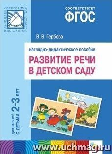 Развитие речи в детском саду. Наглядно-дидактическое пособие для занятий с детьми 2-3 лет