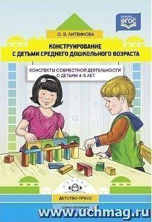 Конструирование с детьми среднего дошкольного возраста. Конспекты совместной деятельности с детьми 4-5лет