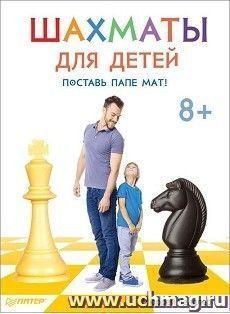 Шахматы для детей. Поставь папе мат