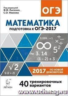 ОГЭ-2017. Математика. 9 класс. 40 тренировочных вариантов по демоверсии 2017 года