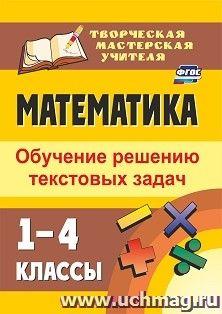 Математика. 1-4 классы: обучение решению текстовых задач