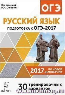 ответы по русскому языку 9 класс огэ 2017 мальцева