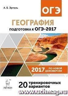 ОГЭ-2017. География. 9 класс. 20 тренировочных вариантов по демоверсии 2017 года