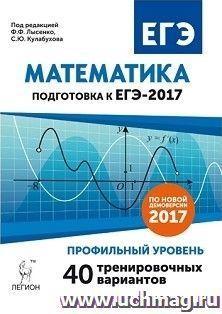 ЕГЭ-2017. Математика. Профильный уровень. 40 тренировочных вариантов по новой демоверсии 2017 года