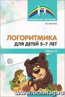 Логоритмика для детей 5-7 лет. Часть 2