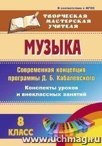 Музыка. 8 класс. Современная концепция программы Д. Б. Кабалевского: конспекты уроков и внеклассных занятий