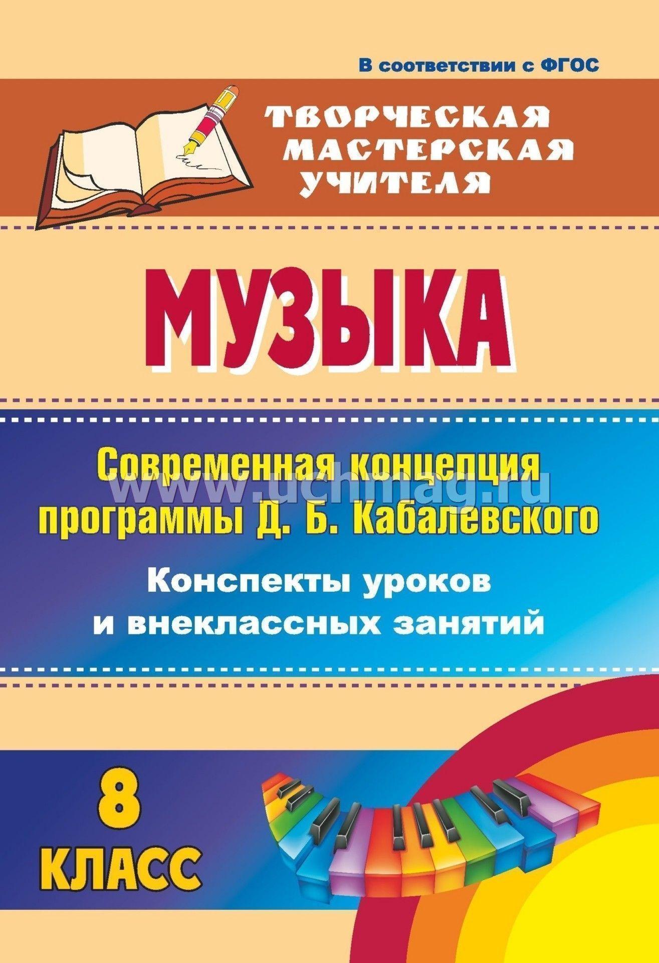 Методическая разработка урока музыки в 7 классе по программе д.б кабалевского