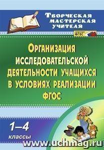 Организация исследовательской деятельности учащихся в условиях реализации ФГОС. 1-4 классы