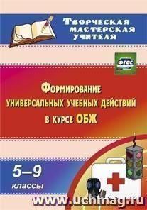 Формирование универсальных учебных действий  в курсе ОБЖ. 5-9 классы